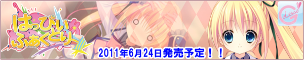 『はっぴぃふぁくとりー』 2011年6月24日発売